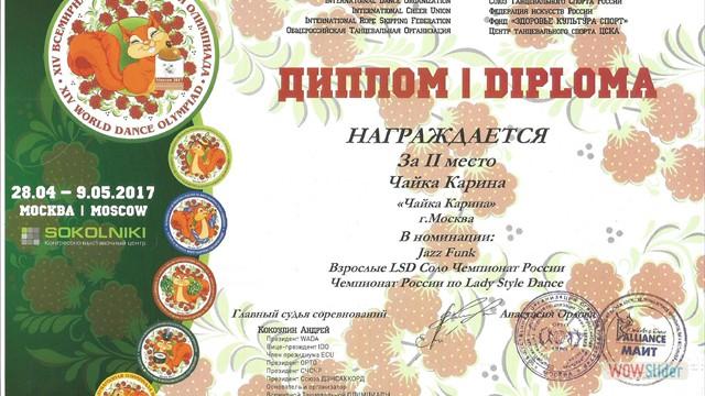 Чемпионат России Чайка Карина 2 место